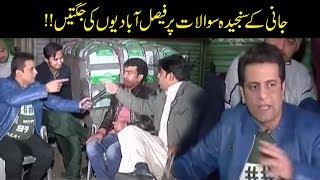 Jani Kay Sawalat, Faisalabadi Harnay Par Majboor!!! | Seeti 41 | City 41