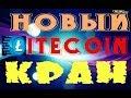 Litecoin ЛАЙТКОИН Кран (LTC) 463 Litoshi КАЖДЫЕ 1 МИНУТ! МОМЕНТАЛЬНЫЙ ВЫВОД НА FaucetHub!