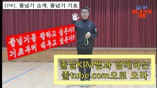 줄넘기-줄달킴쌤 EP#1  줄넘기 소개, 줄넘기 기초