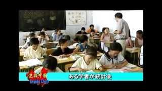 【透視中国】何清漣「耐えがたい重荷」教育編