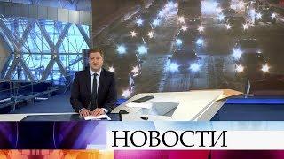выпуск новостей в 09:00 от 28.01.2020