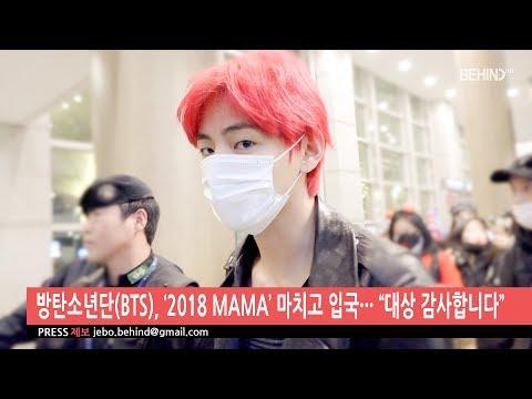 "[BEHIND] 방탄소년단(BTS), '2018 MAMA' 마치고 입국··· ""대상 감사합니다"""