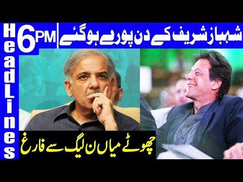Shahbaz Sharif Removed as PAC Chairman | Headlines 6 PM | 2 May 2019 | Dunya News