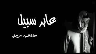 شيلة عابر سبيل كلمات مفلح العراده اداء ثامر الرشيدي