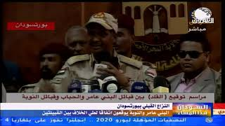 حميدتي للنوبة و البني عامر ببورتسودان:الناس لازم تتحاسب و الحساب ولد