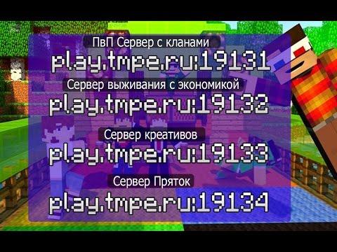 сервера майнкрафт с прятками 0.14.0 #11