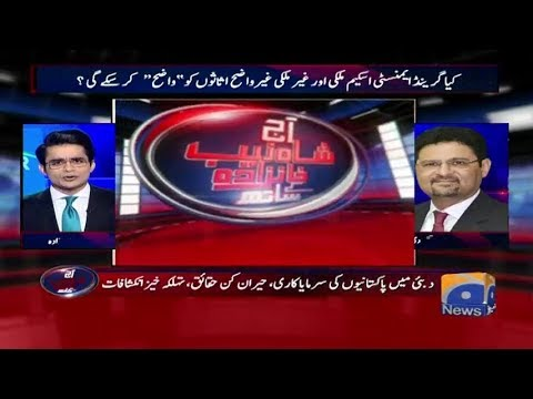 Aaj Shahzeb Khanzada Kay Sath - 05 February 2018 - Geo News
