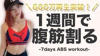 The lower abdomen slimming training videos in one week! 【diet】 screenshot 4