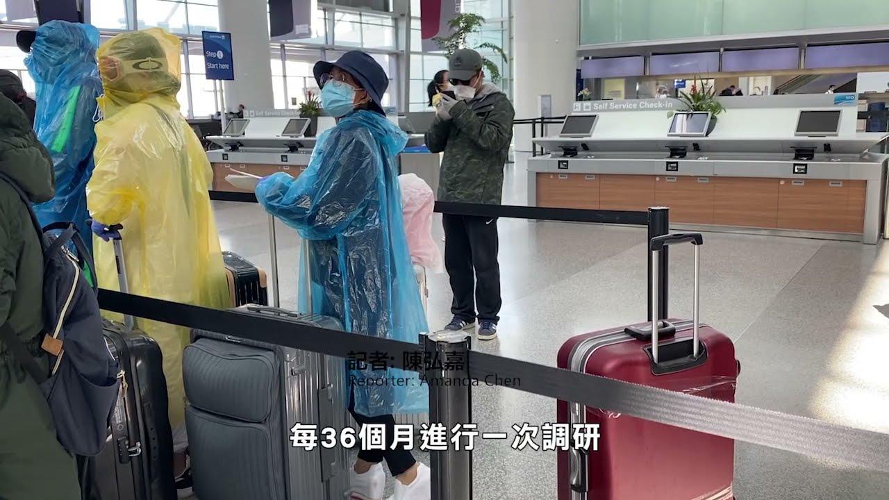 【天下新聞】全國: 航空公司有望開始要求 旅客在登機前稱體重