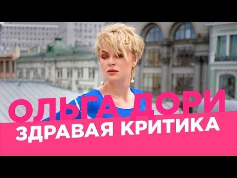 Как справиться с критикой? /Ольга Дори/ Ругань и конфликты