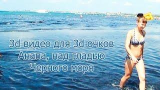 3d видео для 3d очков LG, Samsung, Nvidia 3D Vision: Анапа, над гладью Черного моря.(3d видео для 3d очков LG, Samsung, Nvidia 3D Vision: Анапа, над гладью Черного моря. 20160817., 2016-08-31T21:35:11.000Z)