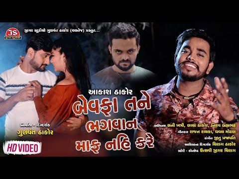 Bewafa Tane Bhagavan Maf Nai Kare - Aakash Thakor - HD Video - Jigar Studio