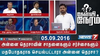 Kelvi Neram about (Saint) Mother Teresa's Achievements and Controversies | Social Debate show | News7 Tamil