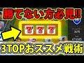 #404【ウイイレアプリ2019】勝てない方必見!!3TOPおススメ戦術!!