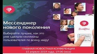 15.04.19 Главная новостная конференция Gem4me