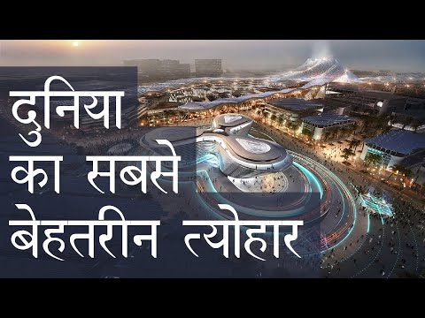 Dubai Expo 2020 (Hindi)   Blessedarch's 5 Minutes