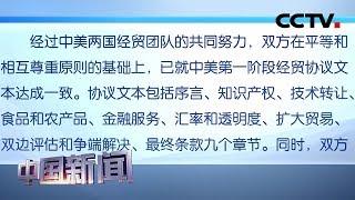 [中国新闻] 中方关于中美第一阶段经贸协议的声明 | CCTV中文国际