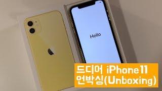 [피닉스일상] 아이폰 11 드디어 구매 & 언박싱 (옐로우) | Iphone 11 Unboxing