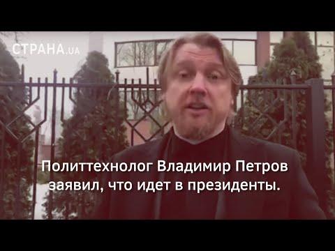Политтехнолог Владимир Петров заявил, что идет в президенты | Страна.ua thumbnail