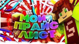 МОЙ ПРАЙС ЛИСТ! ПРАЙС ЛИСТ КАНАЯ (Hypixel Sky Wars Mini Game Minecraft)
