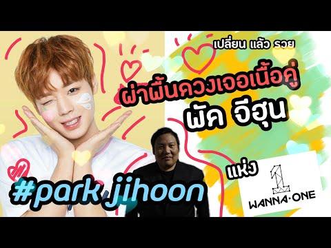 เนื้อคู่ ห้ามชิปเด็ดขาด :ผ่าดวงเจอเนื้อคู่ #park #jihoon พัค จีฮุน แห่ง #wannaone เห็นเลยชัดเจนว่าใคร