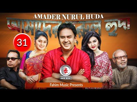 Amader Nurul Huda I আমাদের নরুল হুদা I Ep 31 I Atm I Mahfuz Ahmed I Tisha I Joya Ahsan I Zahid Hasan