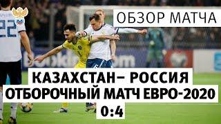 кАЗАХСТАН   РОССИЯ  ОБЗОР МАТЧА  24  03  19
