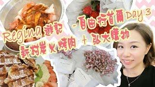 reginae 遊記 自由行首爾day 3新村炭火烤肉 弘大購物