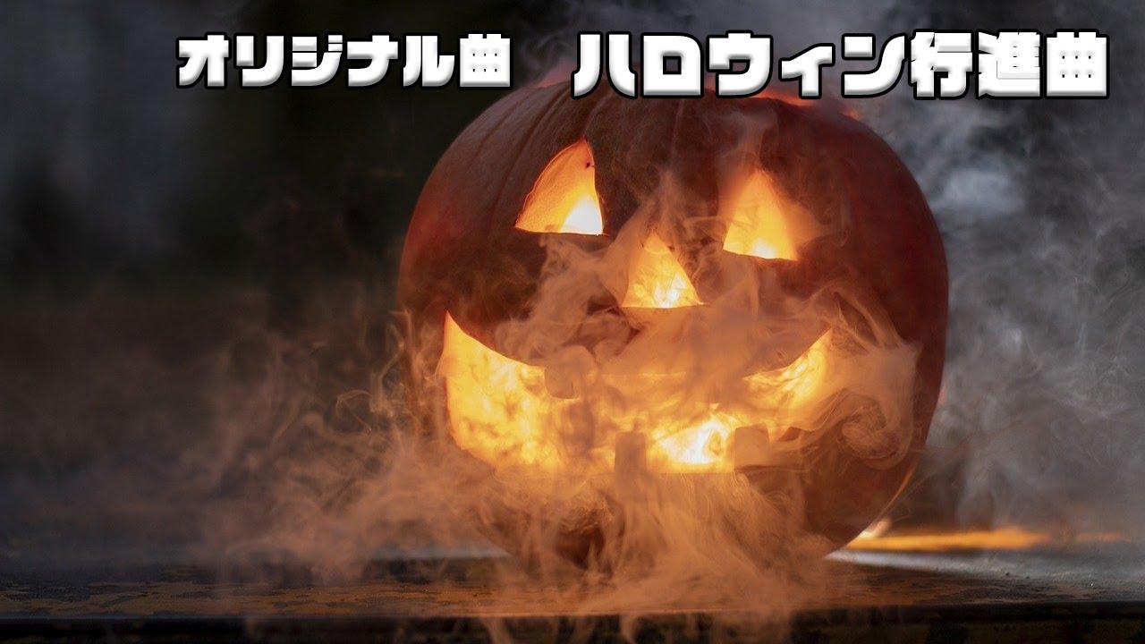 DTM/オリジナル曲/ハロウィン行進曲