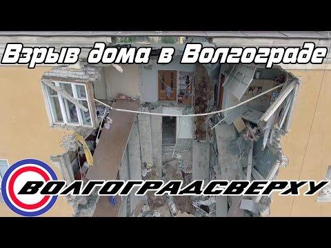 Взрыв дома в Волгограде 16 мая 2017