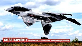 АЛ-631 - возвращение! Истребитель 6-го поколения - модернизация авиамодели. Русь. Лето 2018!