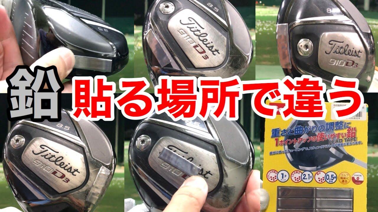 【ゴルフ】ドライバーのスライス・OBが減る鉛の場所 検証します!ミスを減らしたい ゴルフ上達 100切りしたい人にオススメ