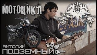 Король и Шут - Мотоцикл (кавер - Виталий Подземный)