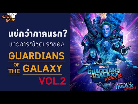 หนัง Guardians of the Galaxy Vol.2