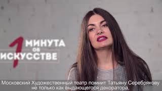 Серебрякова. выпуск №7