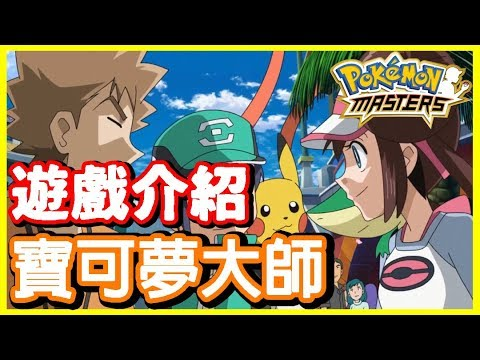 【Pokemon Master|寶可夢大師】任天堂寶可夢手遊介紹+首抽!無體力限制!Pokemon迷必玩! - YouTube