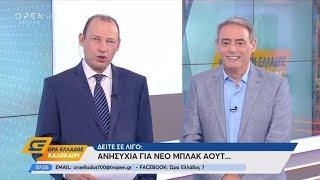 Ώρα Ελλάδος Καλοκαίρι 17/7/2019 | OPEN TV