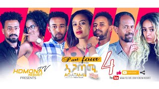 HDMONA - S01 E04 - ኣጋጣሚ ብ ሚካኤል ሙሴ Agatami by Michael Mussie - New Eritrean Series Drama 2019