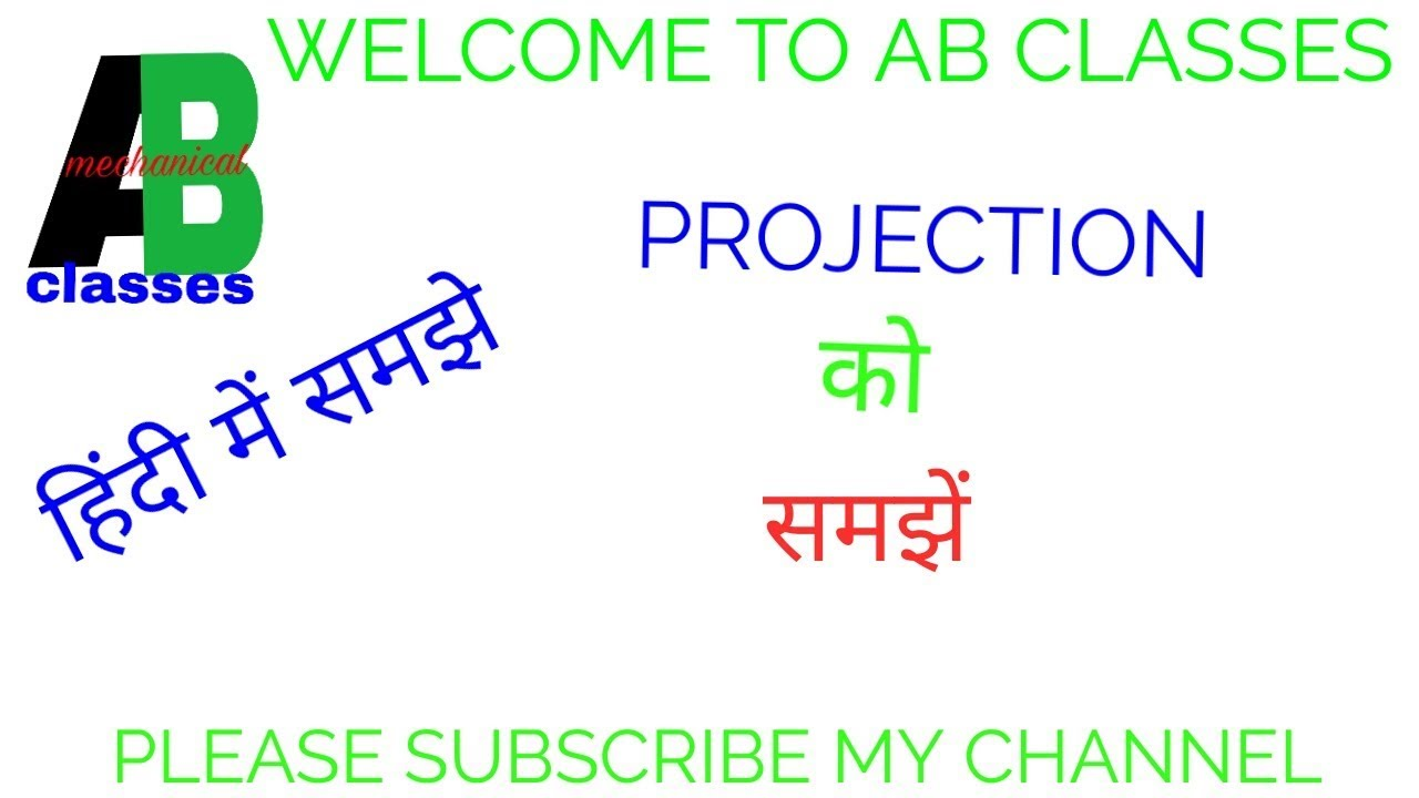 (IN HINDI) WHAT IS PROJECTION IN HINDI-AB CLASSES, PROJECTION, ENGINEERING  DRAWING, ED