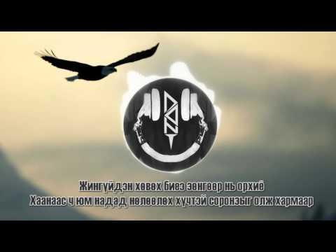 D.O.N.T (ДОНТ) PFZ x RIA x TSN - Чимээгүй (Chimeegui) Lyrics