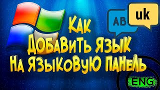 Как добавить язык на языковую панель Windows 10