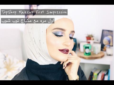 Topshop Makeup First Impression .. أول مره مع مكياج توب شوب