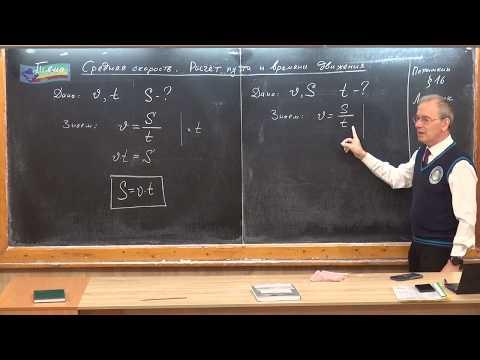 Урок 16 (осн) Средняя скорость. Вычисление пути и времени движения