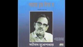 Maramiya Tumi Chole Gele || Satinath Mukherjee