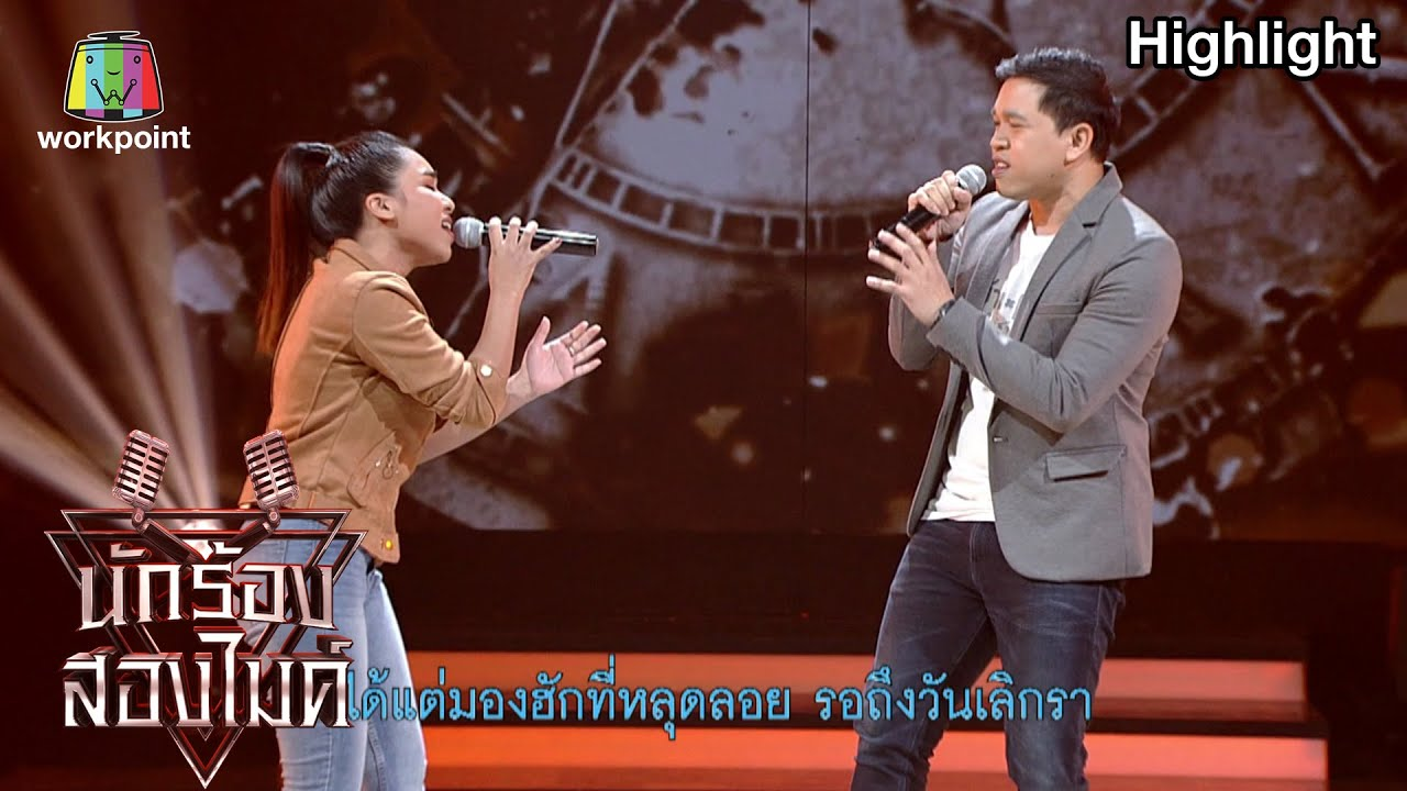 ระเบิดเวลา - แตงโม Feat. ศาล สานศิลป์   นักร้องสองไมค์ Season 2