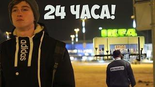 Ночь в IKEA | 24 ЧАСА В ЗАКРЫТОЙ ИКЕА | НАС ПОЙМАЛИ !