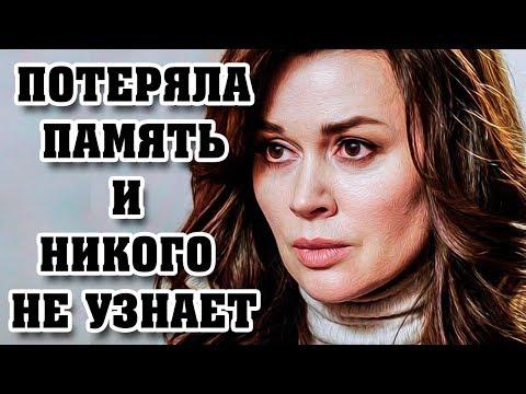 Анастасия Заворотнюк потеряла память и никого не узнаёт / Врачи Бессильны