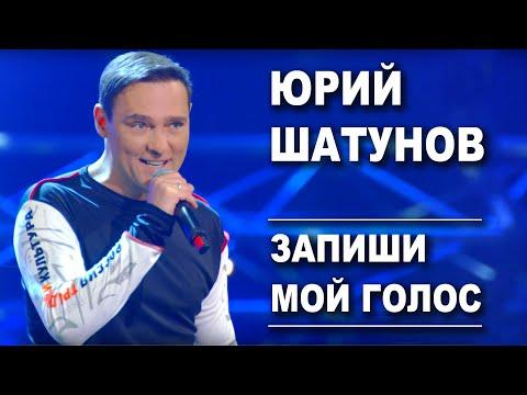 Юрий Шатунов - Запиши мой голос / Official Video