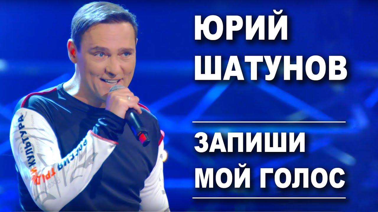 Юрий Шатунов — Запиши мой голос / Official Video
