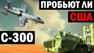 Пробьют ли США комплексы ПВО С-300 Фаворит, С-400 Триумф и С-300ВМ «Антей-2500»